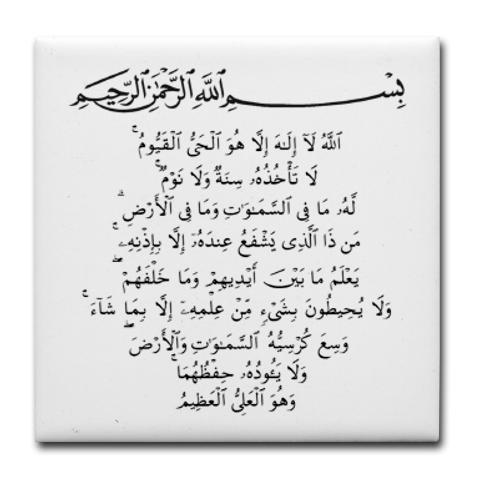 The Most Powerful Verse of the Quran: Ayat al-Kursi « Simple