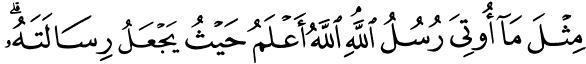 Surah Anaam Verse 124