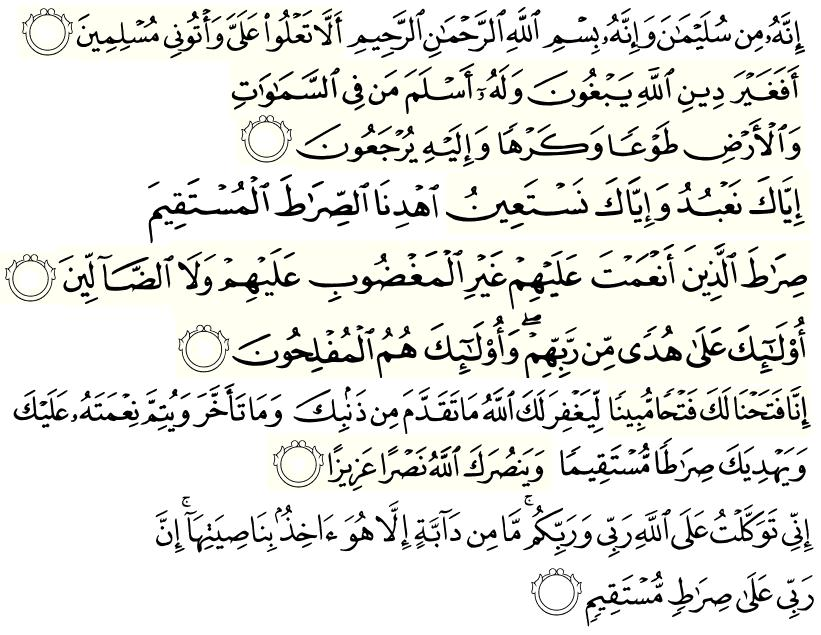 Black Magic, Witch Craft, Jinns, Sehr, Possession Cure for Sake of Allah