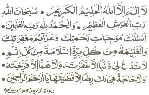 Salaatul Hajaat Dua 1